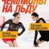 """Ледовое шоу Этери Тутберидзе """"ЧЕМПИОНЫ НА ЛЬДУ""""."""