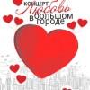Любовь в большом городе
