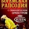 Богемская рапсодия с симфоническим оркестром