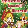 Новогоднее путешествие Красной Шапочки