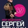 Сергей Пенкин. Мой медиамир