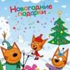 """Три Кота """"С Новым годом!"""""""