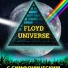"""""""Floyd universe"""" с симфоническим оркестром"""