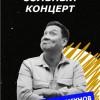 Артур Шамгунов. Сольный концерт