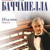 Паоло Баччанелла (орган, Италия)