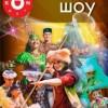 Театрализованное фольклорное шоу KAZAN