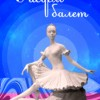 Рисуем балет