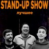 Stand-Up Show. Лучшее