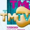 TMTV Телевизион музыкаль премия