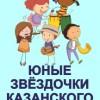 Юные звездочки казанского джаза