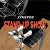 Stand-up show зумеров