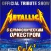 Metallica Show S&M с симфоническим оркестром