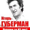 Игорь Губерман. Лучшее за 85 лет