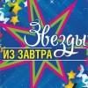 Казанский камерный оркестр La Primavera /«Звёзды из Завтра