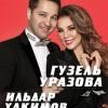 Гузель Уразова и Ильдар Хакимов. Син минеке