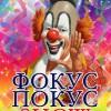 ФОКУС ПОКУС SHOW
