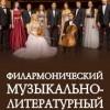 Филармонический музыкально-литературный лекторий