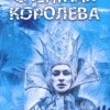 Снежная королева. Театр Стаса Намина