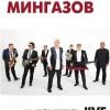 Артур Мингазов. 25 лет творческой деятельности