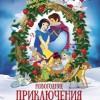 Новогодние приключения Белоснежки. Детский мюзикл