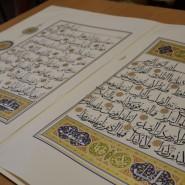 Выставка «Раритеты мусульманской культуры» фотографии
