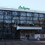 Культурный центр «Сайдаш» фотографии