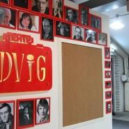 Казанский камерный театр «SDVIG» фотографии