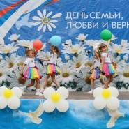 День семьи, любви и верности в Казани 2020 фотографии