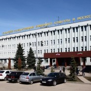 Казанский государственный институт культуры фотографии