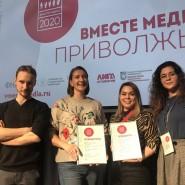Фестиваль «Вместе Медиа. Приволжье» фотографии