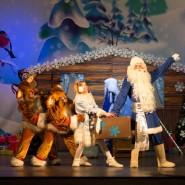 Спектакль «Операция «УХ» или Отпуск Деда Мороза» 2018 фотографии