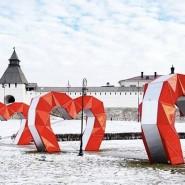День Влюбленных в Казанском Кремле 2020 фотографии