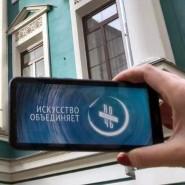 Акция «Ночь искусств» в Казани 2020 фотографии