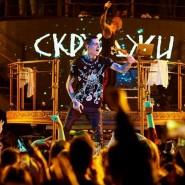 Концерт Скруджи 2018 фотографии