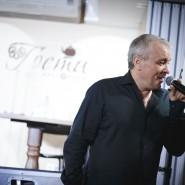 Концерт Александра Дюмина 2019 фотографии