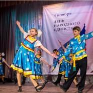 День народного единства 2017 фотографии