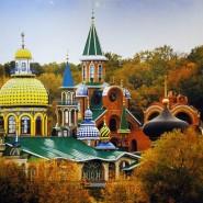 Храм всех религий фотографии