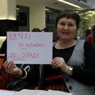 Тотальный диктант в Казани 2018 фотографии