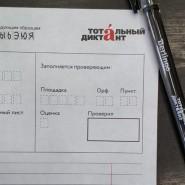 Тотальный диктант в Казани 2020 фотографии