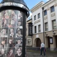 Закрытие сезона Качаловского театра 2018 фотографии