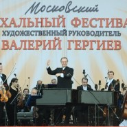 Московский Пасхальный фестиваль 2018 фотографии