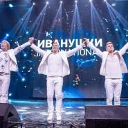 Концерт группы Иванушки International 2018 фотографии