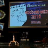 Литературно-музыкальный фестиваль «Аксенов-фест» 2017 фотографии