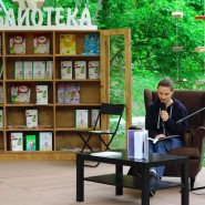 Фестиваль «Книга-фест» 2019 фотографии