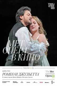 TheatreHD: Мет: Ромео и Джульетта