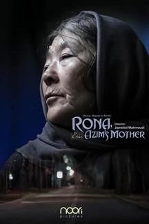 Рона, мать Азима