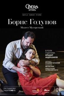 ONP опера: Борис Годунов