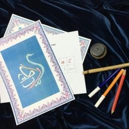 Мастер-класс «Искусство арабской каллиграфии» 2020