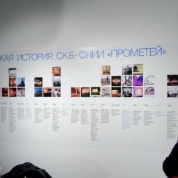 Выставка «Прометей космического века»