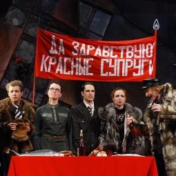 Спектакль «Квадратура круга»